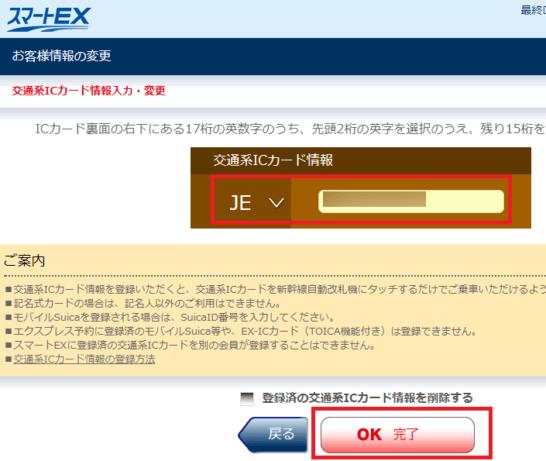 スマートEXのICカード番号入力画面