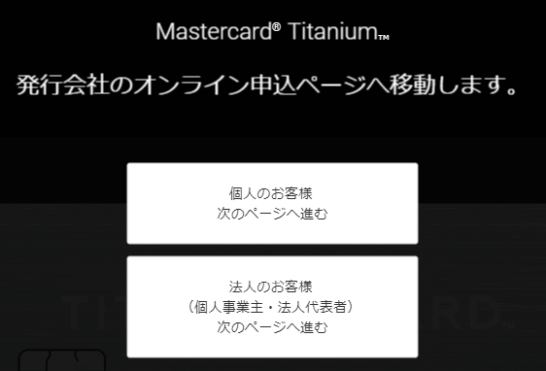 ラグジュアリーカードの申込画面