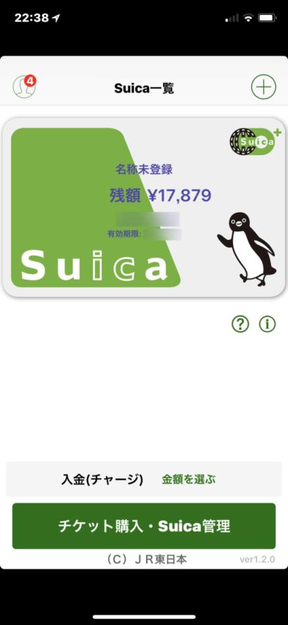 Apple PayのSuica