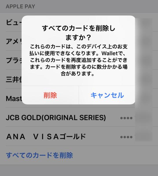 Apple Payに登録してあるカード全削除の注意画面