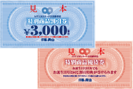 AOYAMA ライフマスターカードの特別商品割引券・特別商品優待券