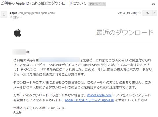 Apple ID による最近のダウンロードについてという案内メール