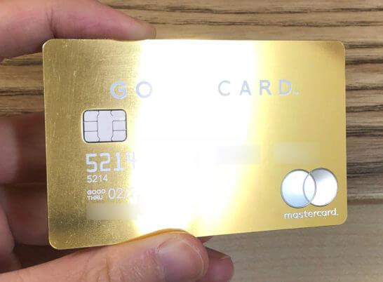 光り輝くMastercard Gold Card(ラグジュアリーカード ゴールドカード)