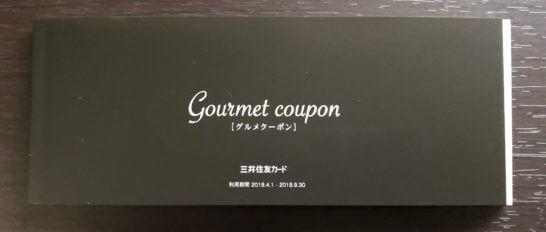 三井住友プラチナカードのグルメクーポン