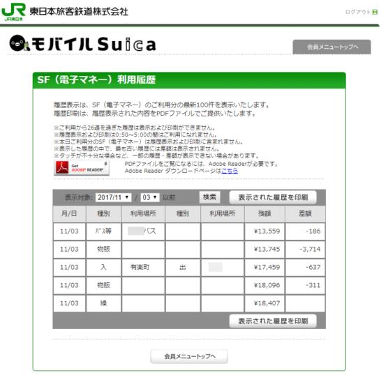 Apple PayのSuicaのSF(電子マネー)利用履歴画面