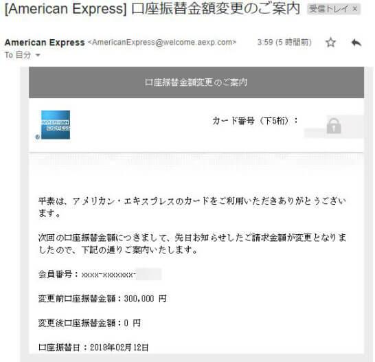 アメックスビジネスカードの口座振替金額変更の案内メール