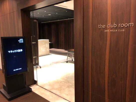 アークヒルズクラブのthe club room