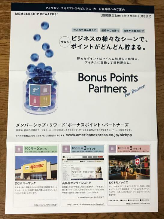 ボーナスポイントパートナーズのビジネスカード限定キャンペーン