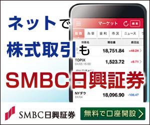 SMBC日興証券のバナー