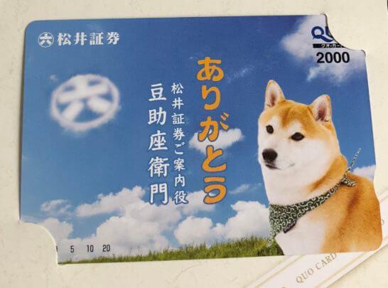 松井証券のキャラクターのクオカード