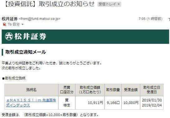 松井証券の投資信託取引成立のお知らせメール