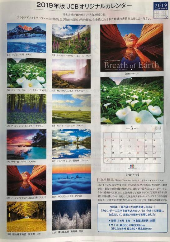 2019年版 JCBオリジナルカレンダー「Breath of Earth」