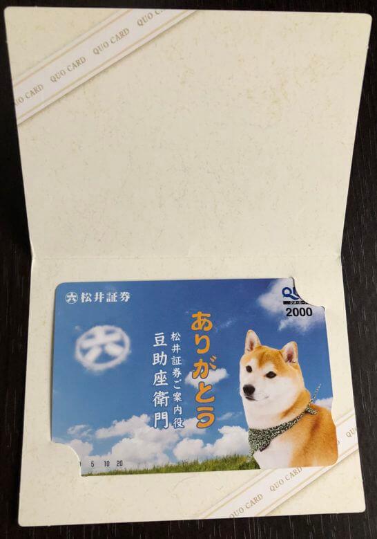 松井証券のキャンペーンのクオカード
