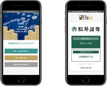 finbeeの画面イメージ(松井証券)