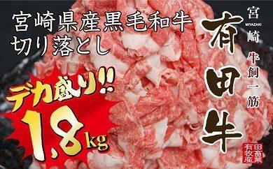 有田牛(宮崎県産黒毛和牛)デカ盛スライス1.8kg