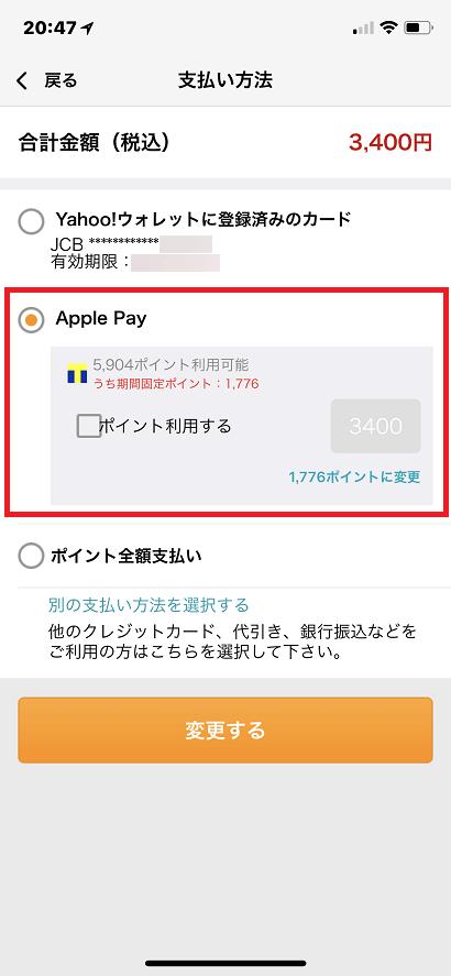 Yahoo!ショッピングのApple Pay払い選択画面