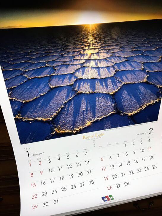 JCBオリジナルカレンダー2017(1月・2月)