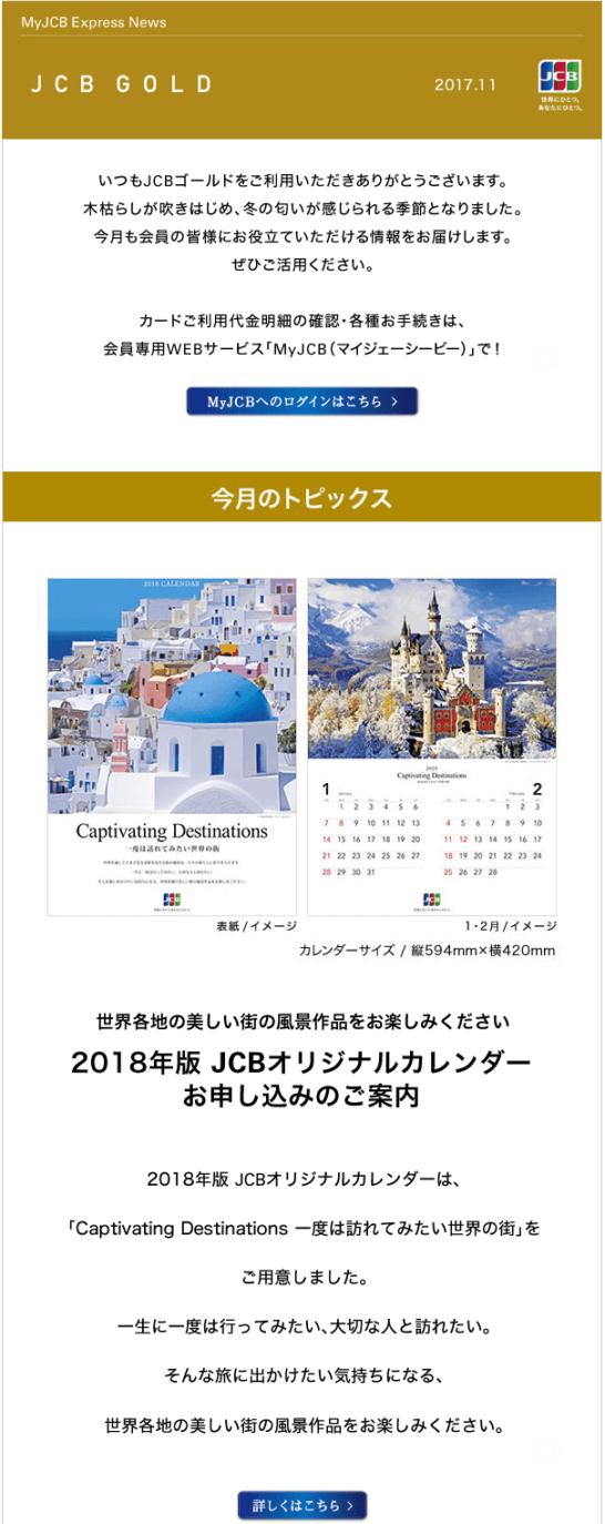 JCBオリジナルカレンダーの案内メール(JCBゴールド)