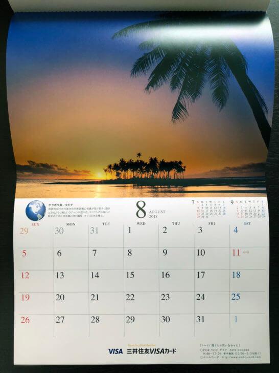 三井住友VISAカード特製カレンダー2018 (8月)