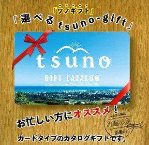選べるtsuno-gift(ツノギフト)