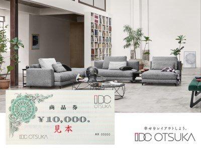 大塚家具の商品券