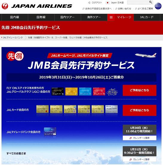 日本航空の先得のJMB会員先行予約サービス