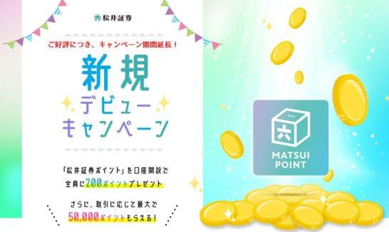 松井証券の新規デビューキャンペーン