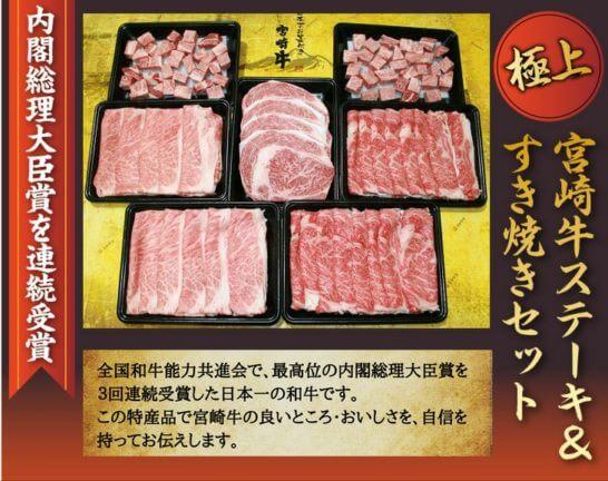 3回連続で内閣総理大臣賞した宮崎牛ステーキ&すき焼きセット