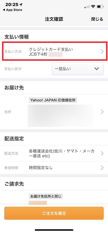 Yahoo!ショッピング (注文確認画面)