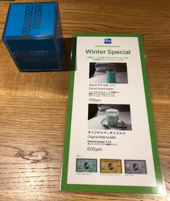 「Winter Special by American Express」のオリジナルメニュー