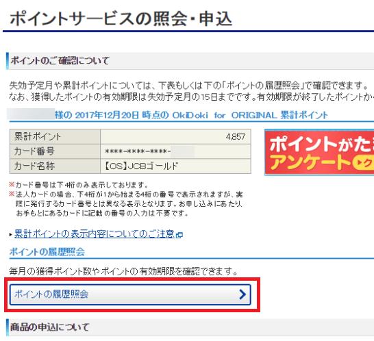 MyJCBポイントサービスの照会・申込画面