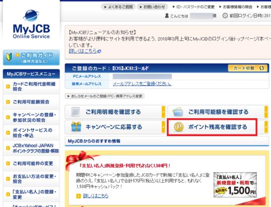 MyJCBのトップページ