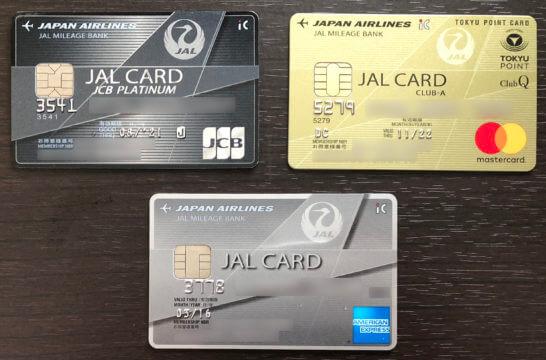 3枚のJALカード