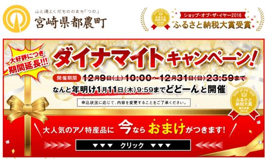 宮崎県都農町のダイナマイトキャンペーン