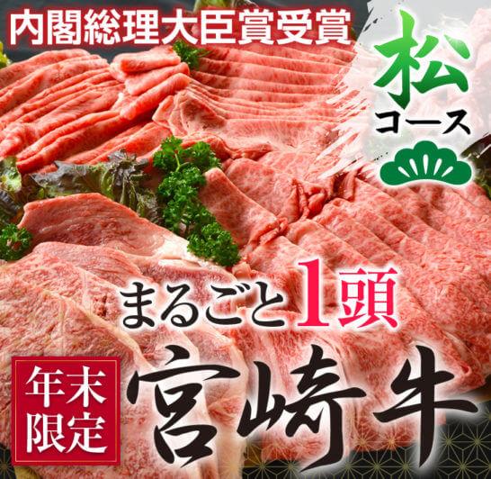 宮崎牛まるごと1頭松コース