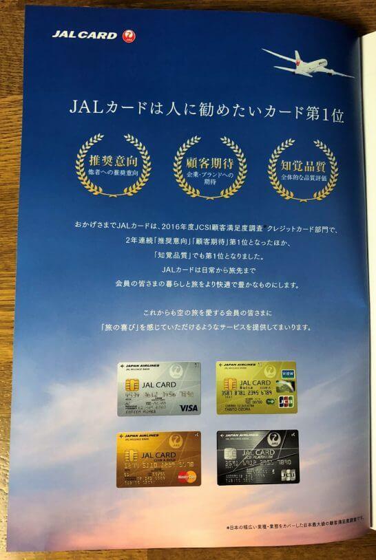 JALカードのJCSI顧客満足度調査 クレジットカード部門での受賞