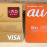 エポスゴールドカードとau WALLETプリペイドカード