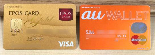 エポスゴールドカードとau PAY プリペイドカード