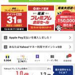 Yahoo!ショッピングのiOSアプリ