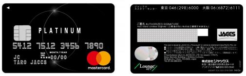 ジャックスカードプラチナ Mastercard
