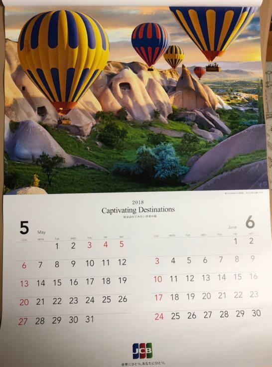 JCBオリジナルカレンダー2018(5・6月)