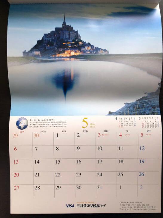 三井住友VISAカード特製カレンダー2018 (5月)