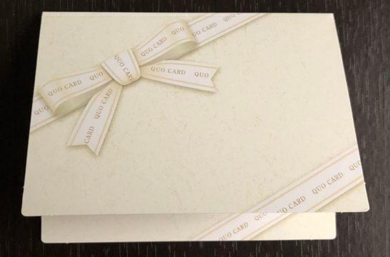 松井証券のキャンペーンのクオカード(包装)