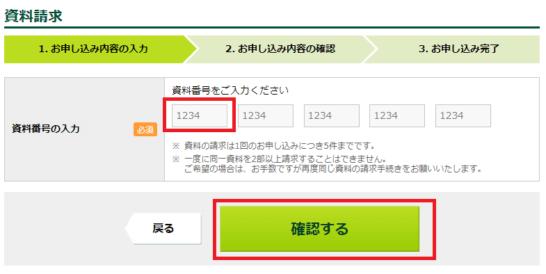 三井住友VISAカード資料請求画面