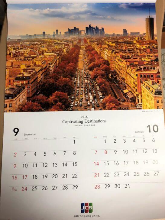 JCBオリジナルカレンダー2018(9・10月)