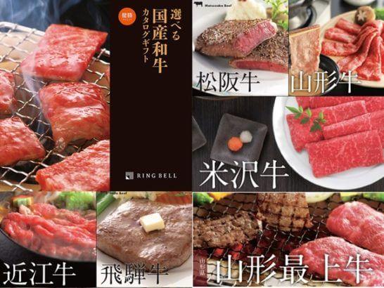 リンベル 和牛カタログ 健勝コース