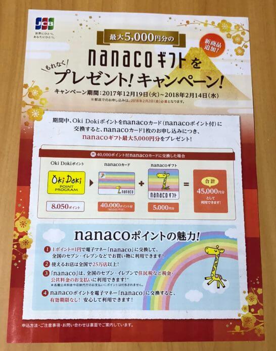 JCBのOki Dokiポイントのnanacoギフトプレゼントキャンペーン