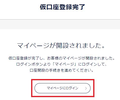 DMMビットコインの仮口座登録完了画面