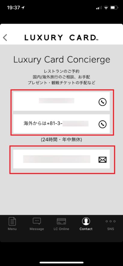 ラグジュアリーカードアプリのコンシェルジュへの連絡先画面