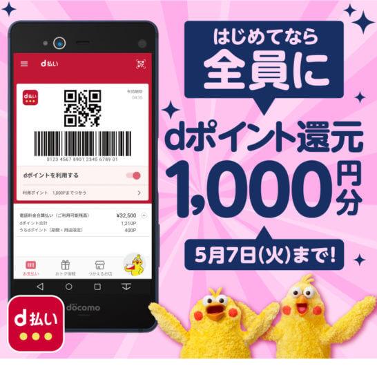 d払い初回利用時のキャンペーン